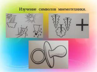 - Изучение символов мнемотехники.