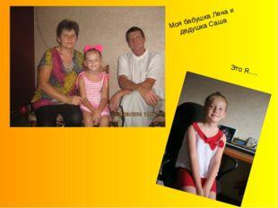 Моя бабушка Лена и дедушка Саша Это Я….