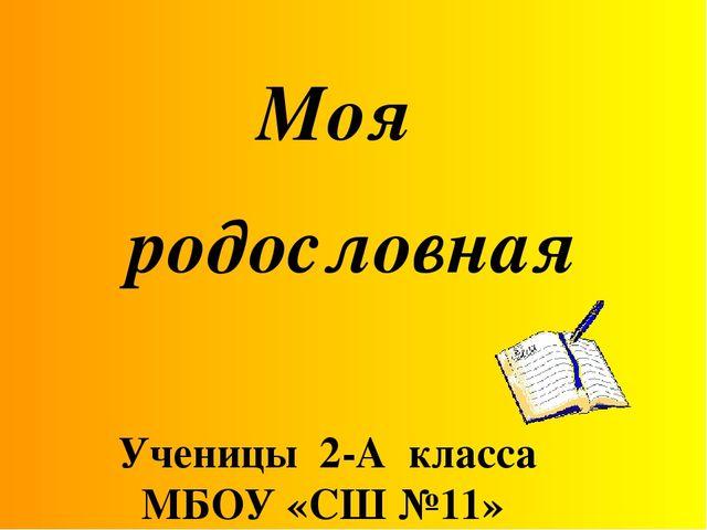 Ученицы 2-А класса МБОУ «СШ №11» Авраменковой Дианы Руководитель проекта Жади...