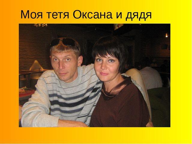 Моя тетя Оксана и дядя Вова