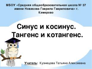 МБОУ «Средняя общеобразовательная школа № 37 имени Новикова Гаврила Гаврилови