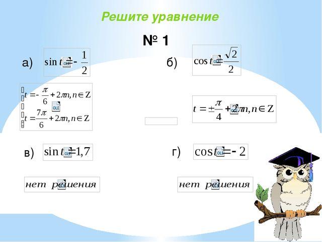Решите уравнение а) б) в) г) № 1