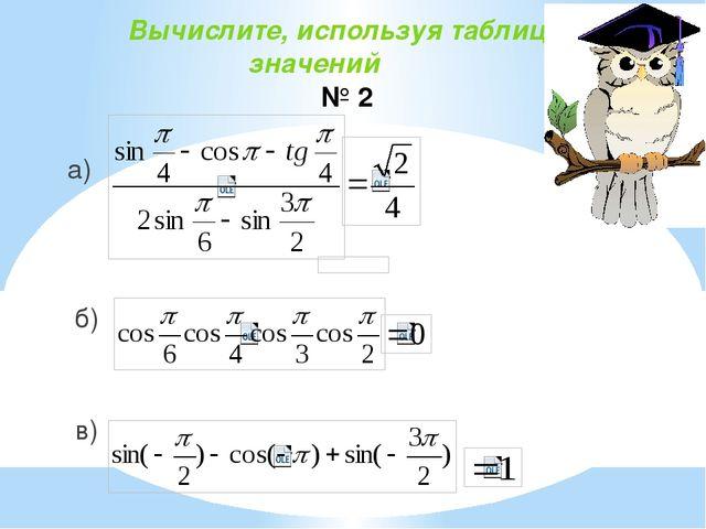 Вычислите, используя таблицу значений а) б) в) № 2