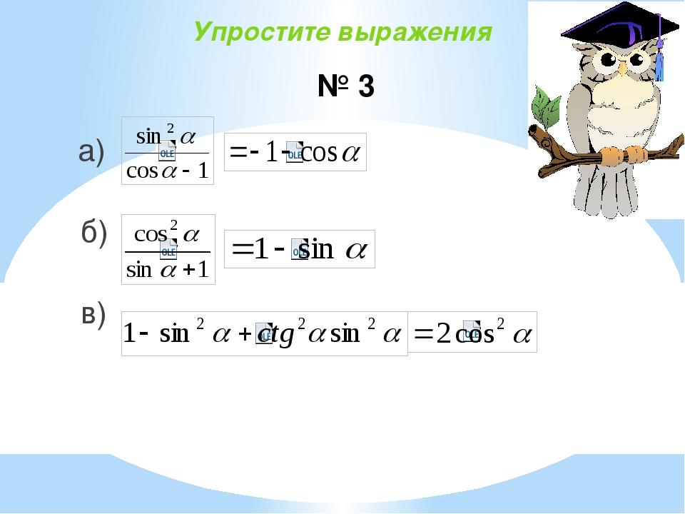 Упростите выражения а) б) в) № 3