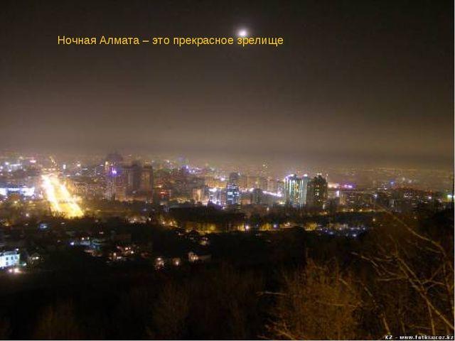 Ночная Алмата – это прекрасное зрелище