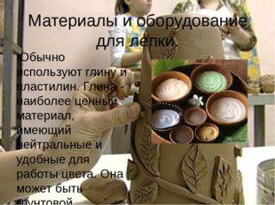 Материалы и оборудование для лепки. Обычно используют глину и пластилин. Глин