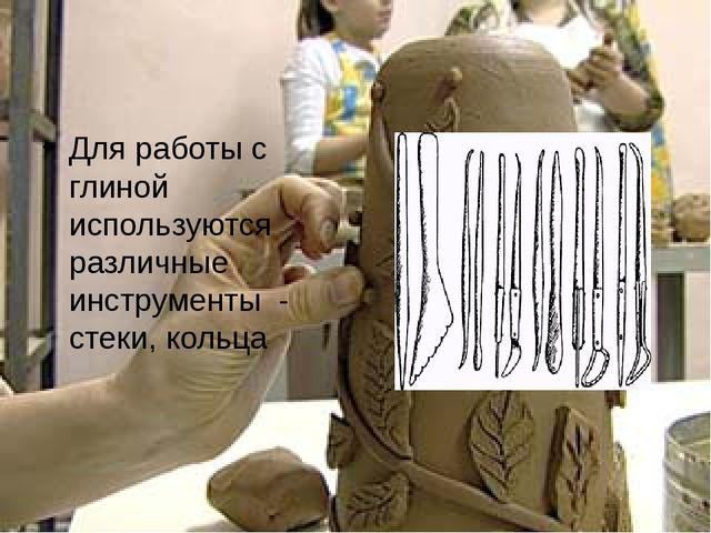 Для работы с глиной используются различные инструменты - стеки, кольца