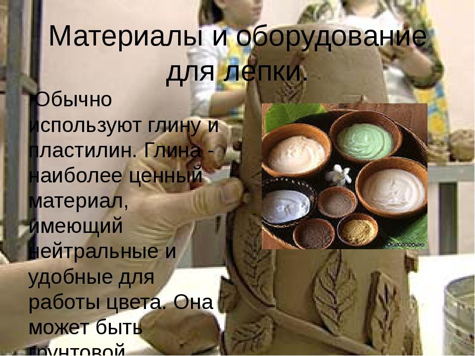 Материалы и оборудование для лепки. Обычно используют глину и пластилин. Глин...