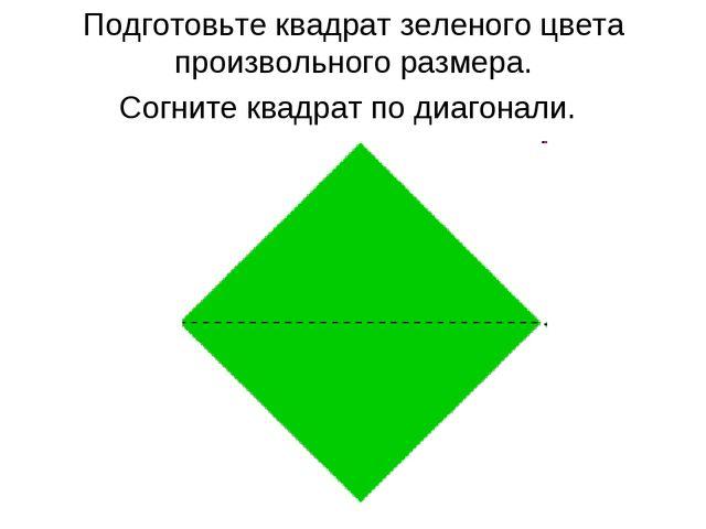 Подготовьте квадрат зеленого цвета произвольного размера. Согните квадрат по...