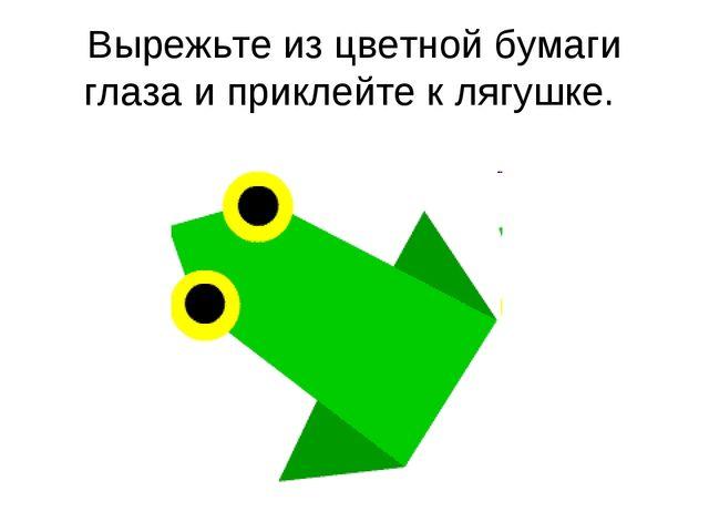 Вырежьте из цветной бумаги глаза и приклейте к лягушке.