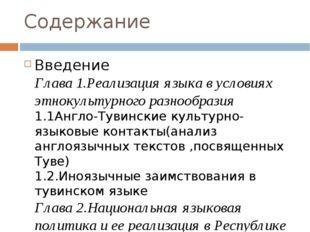 Содержание Введение Глава 1.Реализация языка в условиях этнокультурного разно