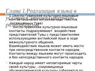 Глава 1.Реализация языка в условиях этнокультурного разнообразия 1.1Англо-Тув