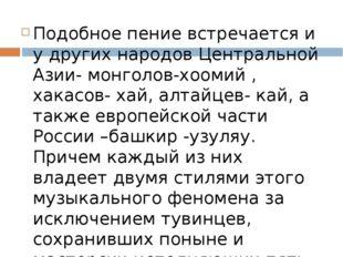 Подобное пение встречается и у других народов Центральной Азии- монголов-хоом