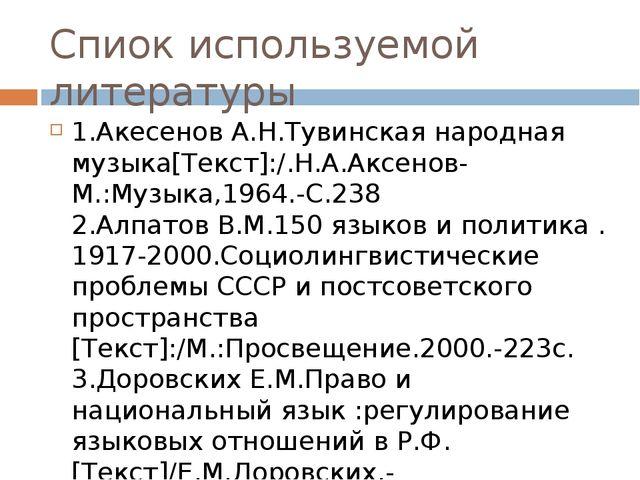 Спиок используемой литературы 1.Акесенов А.Н.Тувинская народная музыка[Текст]...