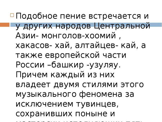 Подобное пение встречается и у других народов Центральной Азии- монголов-хоом...