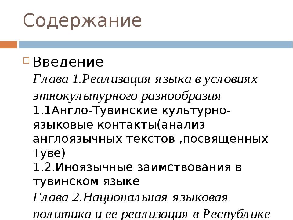 Содержание Введение Глава 1.Реализация языка в условиях этнокультурного разно...