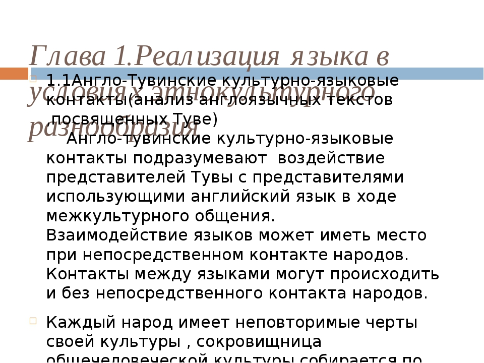 Глава 1.Реализация языка в условиях этнокультурного разнообразия 1.1Англо-Тув...