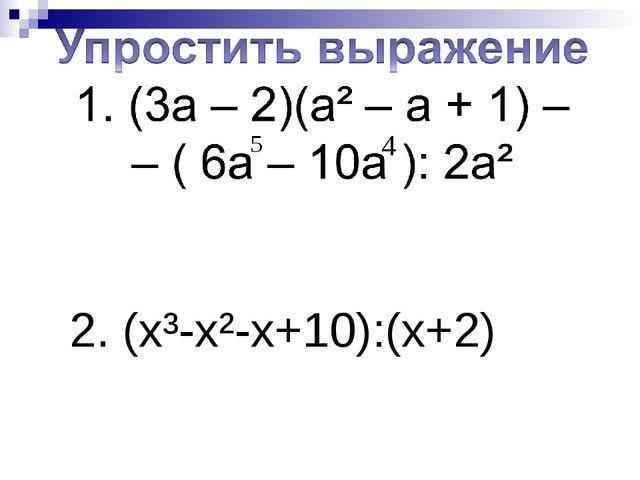 2. (x³-x²-x+10):(x+2)