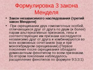 Формулировка 3 закона Менделя Закон независимого наследования (третий закон М