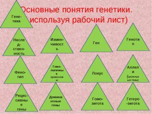 Основные понятия генетики. ( используя рабочий лист) Гене-тика Наслед-ствен-н