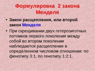 Формулировка 2 закона Менделя Закон расщепления, или второй закон Менделя При