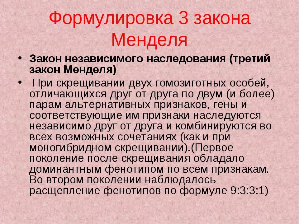 Формулировка 3 закона Менделя Закон независимого наследования (третий закон М...