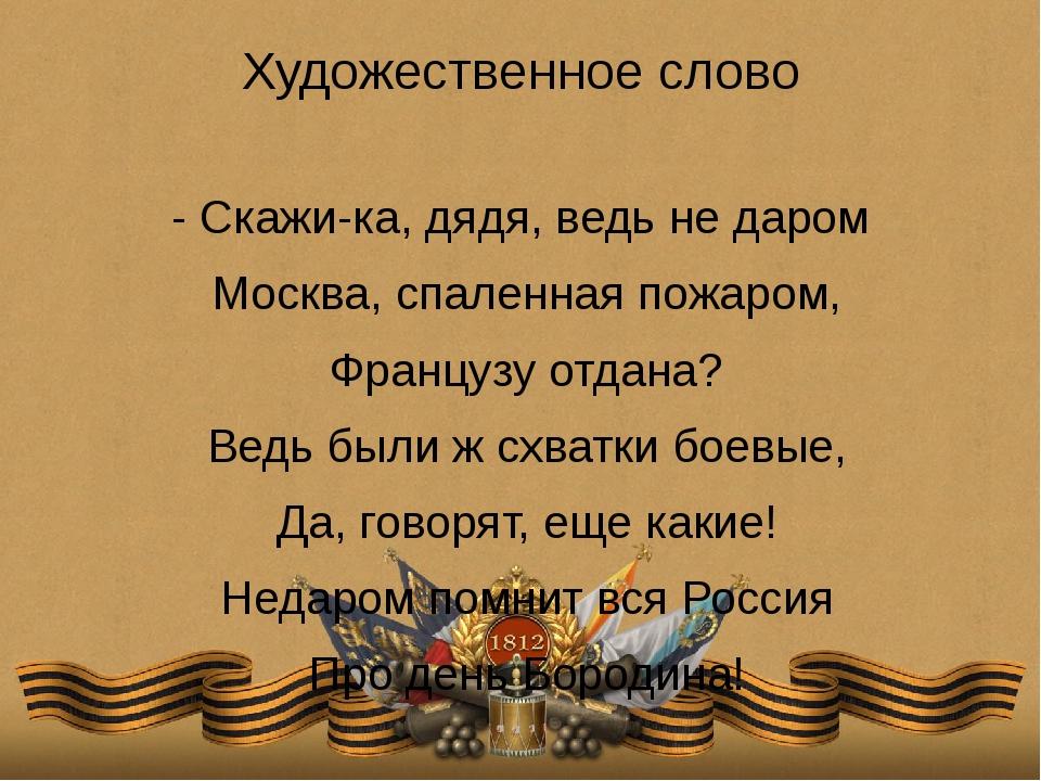 Художественное слово - Скажи-ка, дядя, ведь не даром Москва, спаленная пожаро...