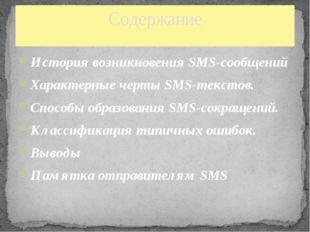 История возникновения SMS-сообщений Характерные черты SMS-текстов. Способы об