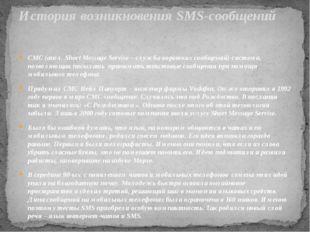 СМС (англ. Short Message Servise – служба коротких сообщений)-система, позвол