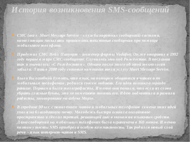 СМС (англ. Short Message Servise – служба коротких сообщений)-система, позвол...