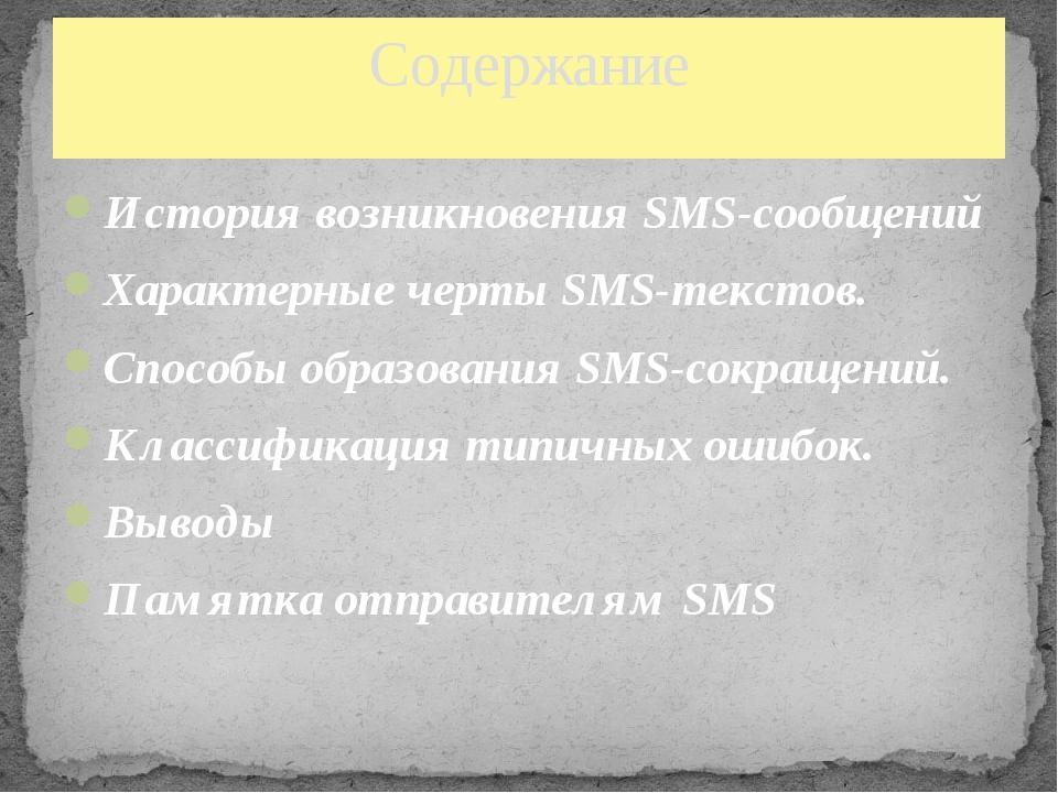 История возникновения SMS-сообщений Характерные черты SMS-текстов. Способы об...