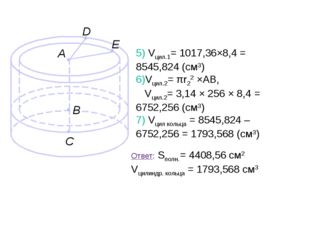 5) Vцил.1= 1017,36×8,4 = 8545,824 (см3) 6)Vцил.2= πr22 ×AB, Vцил.2= 3,14 × 25