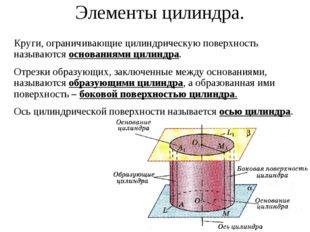 Элементы цилиндра. Круги, ограничивающие цилиндрическую поверхность называютс