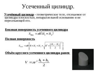 Усеченный цилиндр. Усечённый цилиндр - геометрическое тело, отсекаемое от цил