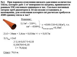 №1. При паровом отоплении низкого давления количество тепла, которое даёт 1 м
