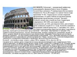 КОЛИЗЕЙ (Colosseum) – грандиозный амфитеатр, возведенный в Древнем Риме в эп