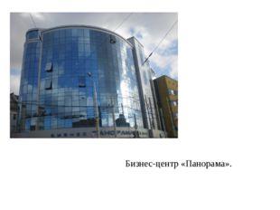 Бизнес-центр «Панорама».