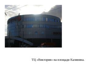 ТЦ «Виктория» на площади Калинина.