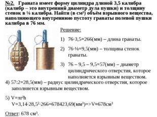 №2. Граната имеет форму цилиндра длиной 3,5 калибра (калибр – это внутренний