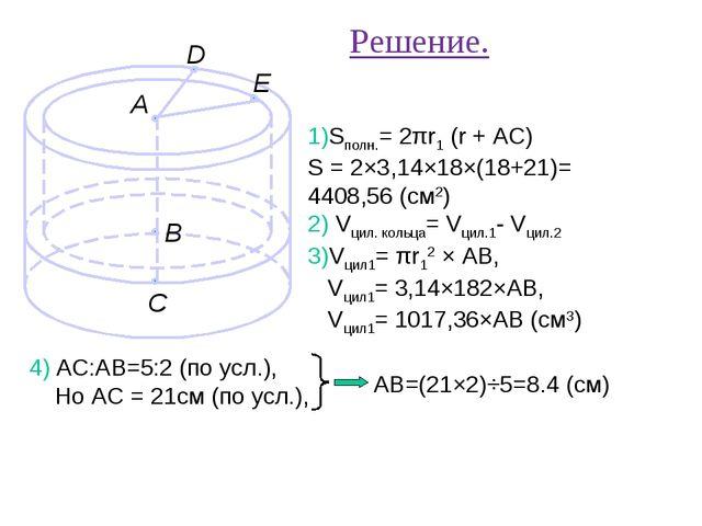Решение. 1)Sполн.= 2πr1 (r + AC) S = 2×3,14×18×(18+21)= 4408,56 (см2) 2) Vцил...