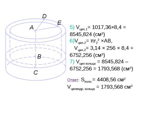 5) Vцил.1= 1017,36×8,4 = 8545,824 (см3) 6)Vцил.2= πr22 ×AB, Vцил.2= 3,14 × 25...