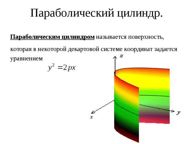 Параболический цилиндр. Параболическим цилиндром называется поверхность, кото...