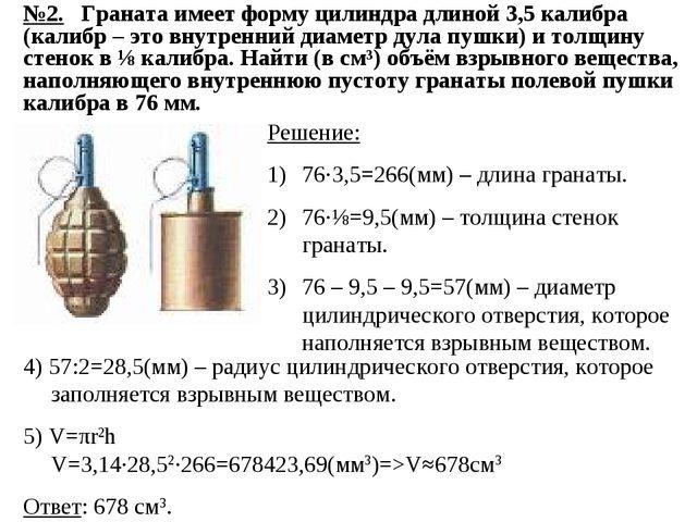 №2. Граната имеет форму цилиндра длиной 3,5 калибра (калибр – это внутренний...