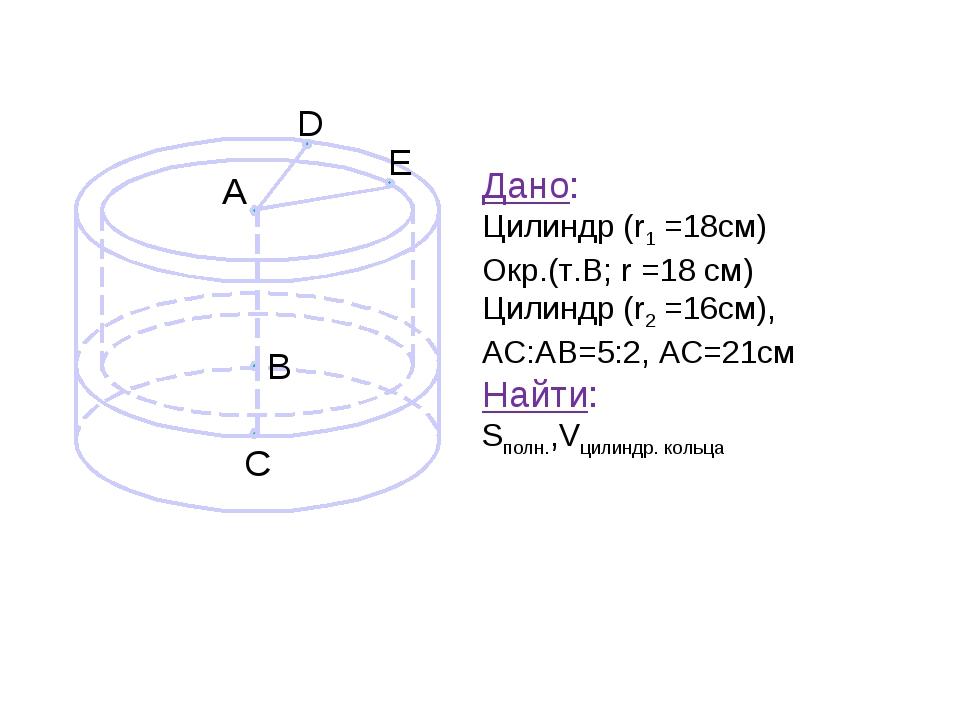 Решение задачи Дано: Цилиндр (r1 =18см) Окр.(т.B; r =18 см) Цилиндр (r2 =16см...