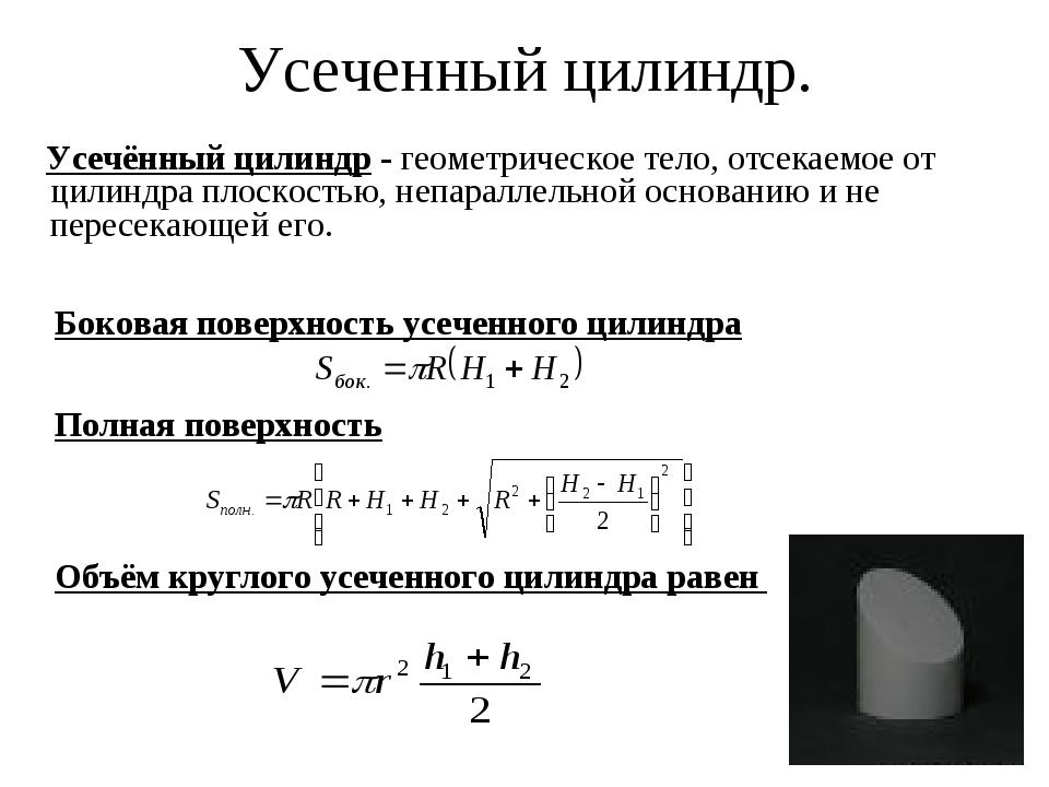 Усеченный цилиндр. Усечённый цилиндр - геометрическое тело, отсекаемое от цил...