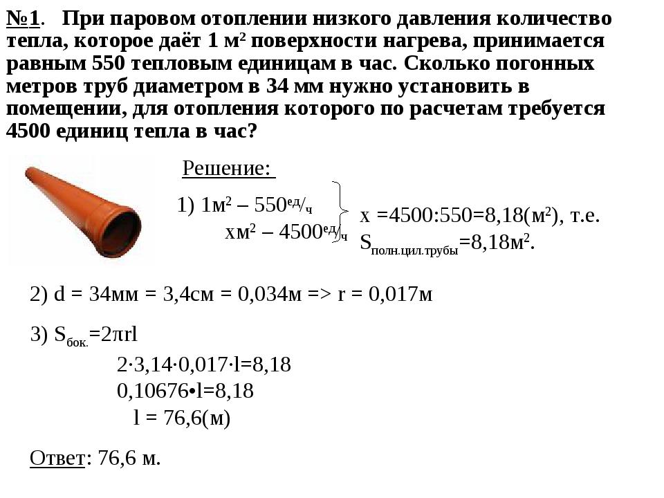 №1. При паровом отоплении низкого давления количество тепла, которое даёт 1 м...