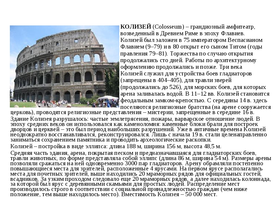 КОЛИЗЕЙ (Colosseum) – грандиозный амфитеатр, возведенный в Древнем Риме в эп...