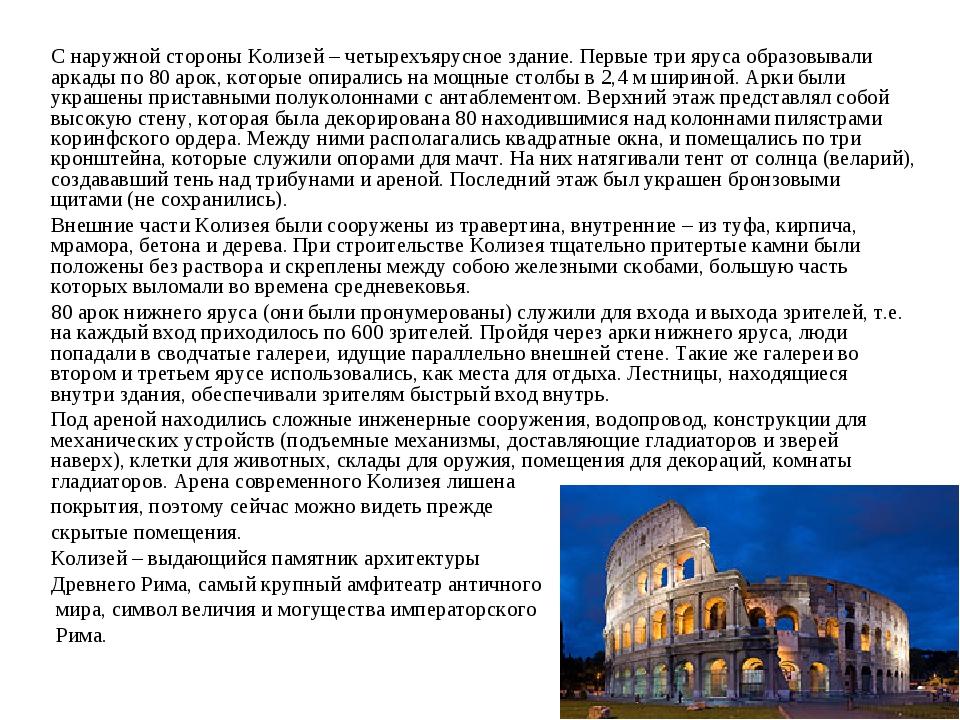 С наружной стороны Колизей – четырехъярусное здание. Первые три яруса образов...