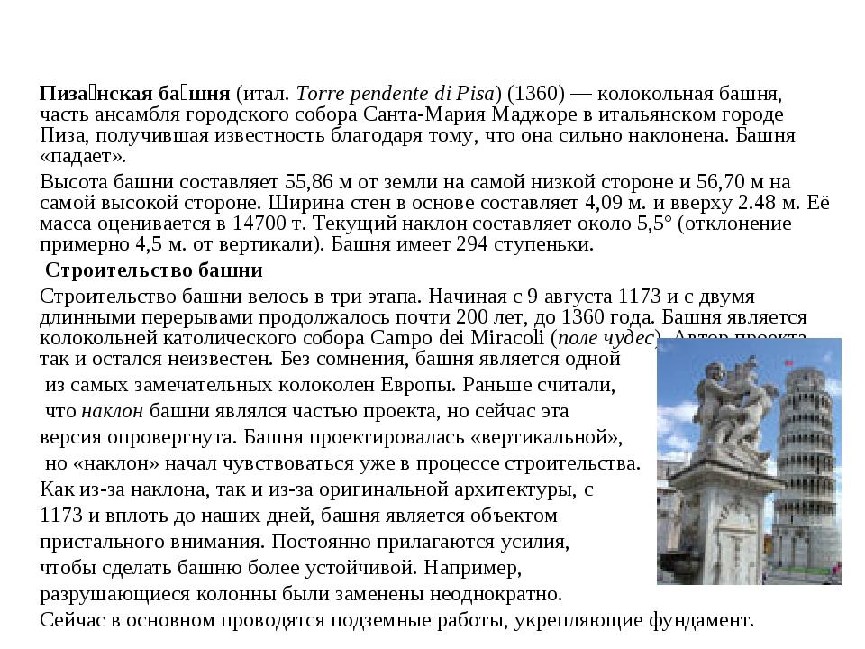 Пиза́нская ба́шня (итал. Torre pendente di Pisa) (1360) — колокольная башня,...