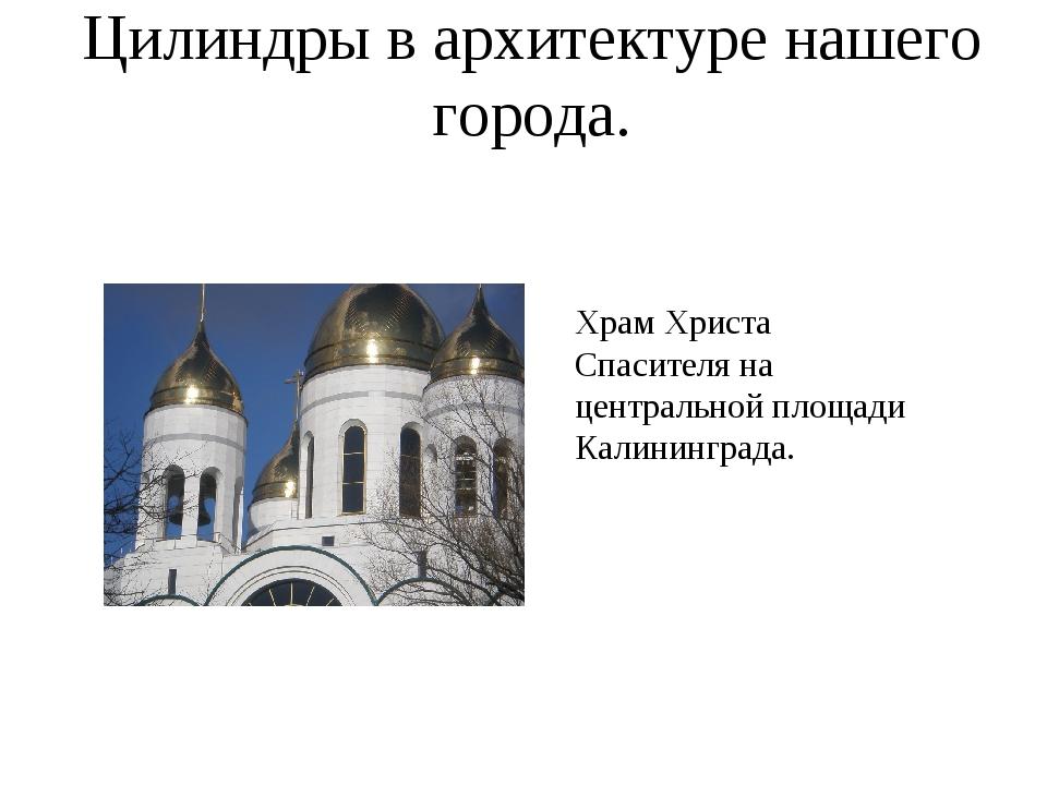 Цилиндры в архитектуре нашего города. Храм Христа Спасителя на центральной пл...